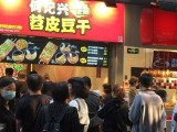 品牌烧烤-何记兴苕皮豆干加盟