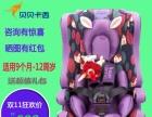 贝贝卡西513汽车用儿童安全座椅9月-12周岁