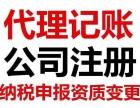 青岛胶州公司注册代理记账