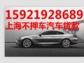 上海汽车抵押贷款/上海虹口不押车汽车抵押贷款/ 虹口不押车贷