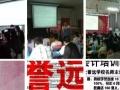 聊城聊大研究所誉远培训学校日韩小语种培训