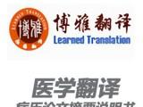 佛山翻译公司-医学行业翻译公司-国家认证资质翻译机构