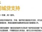 同城贷知名三方金融服务品牌携手网络金融朝阳产业