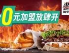 中国十大汉堡品牌