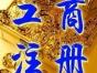 天津滨海新区企业变更,天津开发区变更,自贸区变更