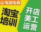 广州淘宝培训班学习实战