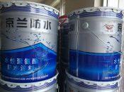 防水涂料主选兰州京兰防水|海东哪里有卖防水涂料的