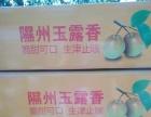 中国大美梨,隰州玉露香