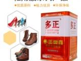 多正树脂产品选择多,补鞋胶水市场前景广阔,鞋用胶值得您的信赖