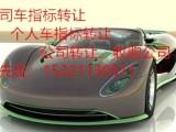 收购北京通州区公户车指标