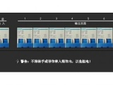 10KVA UPS输出配电单元 220V机柜交流空开分配箱