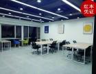 龙华大浪 1一60人办公室 创客空间招租 全包价