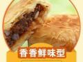 烧饼 馅饼类小吃培训 特色小吃加盟 黄金脆皮烧饼