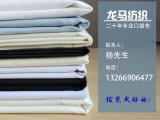 供应涤棉口袋布 衬衣面料TC80/20 坯布 110 76