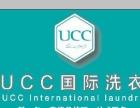 扬州UCC国际洗衣邗江北路店盛大开业,多重好礼等您来