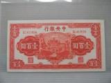 哈尔滨回收80年五元,90年五十,80年一百,袁大头,孙小头