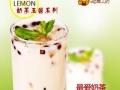 柠檬工坊国内领先奶茶品牌,创业有保障