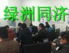 建筑方案设计培训信赖上海绿洲同济培训学校质量可靠