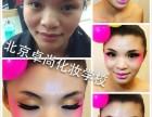 如何正确挑选北京的化妆学校卓尚化妆学校老师告诉你