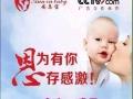 曲阜安恩宝母婴护理中心招聘啦!