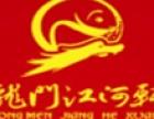 龙门江河轩加盟