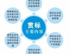 广州企业要怎么申请知识产权贯标资质 通过后有那些好处