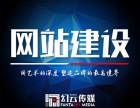 浙江幻云网站建设 模板网站 企业网站 商城网站
