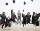 广州网络教育,大专学历自考本科培训学校哪里好