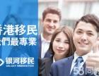 香港移民,你还可以选择这些方式!