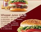 杭州 汉堡王加盟费用 全国总部火热招商中.