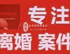 杭州离婚律师 专业代理离婚案件诉讼 经验丰富 值得信赖