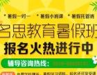 徐州市中心眼科医院附近小升初衔接班