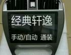 日产奇骏原车安卓大屏导航一体机安装效果