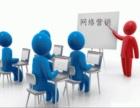 北京网络营销培训哪里好,SEO培训学校