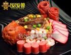 饭饭兽铁板炒饭