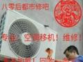 专业 空调拆装 移机 维修 清洗加氨