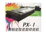 济南纺织平板系列打印机厂家推荐 纺织平板打印机报价