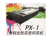 好的纺织平板系列打印机在哪买 uv机