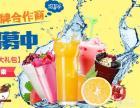唐山欧式奶茶加盟店 都菓奶茶一站式售卖朝阳产业