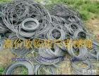 高价回收废旧钢丝绳,钢绞线,回收光缆