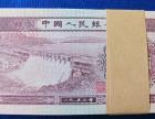 哈尔滨回收连体钞纪念钞回收,哈尔滨回收纸币老纸币,回收邮票