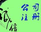 济南注册公司 济南代理注册公司 济南富翔源