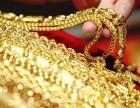 绵阳黄金回收公司 绵阳黄金回收价格