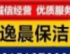 上海专业保洁清洗公司、单位、写字楼等日常保洁