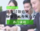 上海嘉定日语短期培训班,免费试听体验