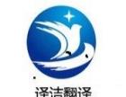 威海翻译公司,威海英语翻译,威海韩语翻译,译洁翻译
