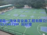 益阳桃江县硅pu篮球场施工队湖南一线体育设施工程有限公司