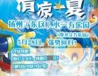 扬州水一方乐园