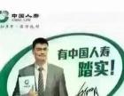中国人寿保险有限公司招聘(业务精英,售后,惠民服务专员)