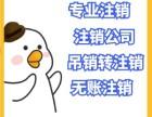 北京公司注销代理